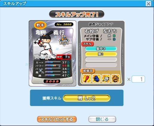 亀井BR09-08
