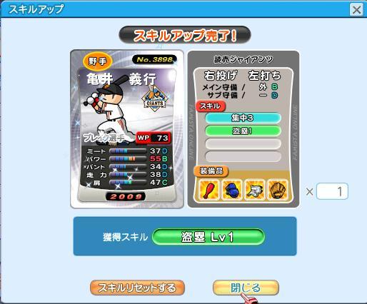 亀井BR09-07