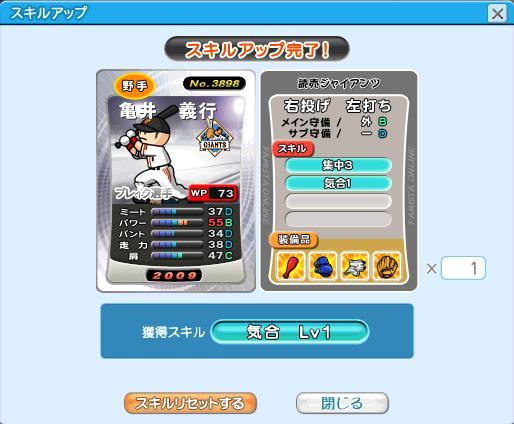 亀井BR09-06