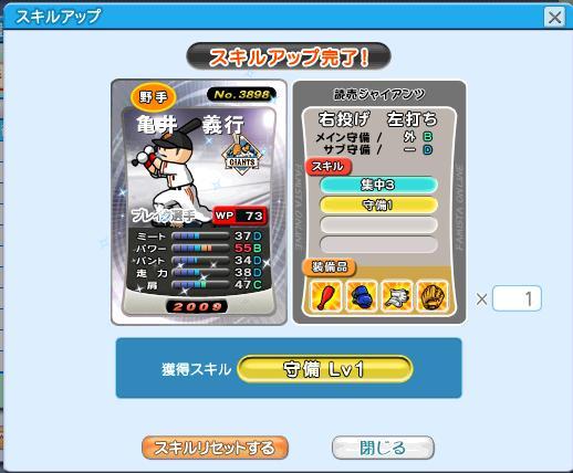 亀井BR09-12