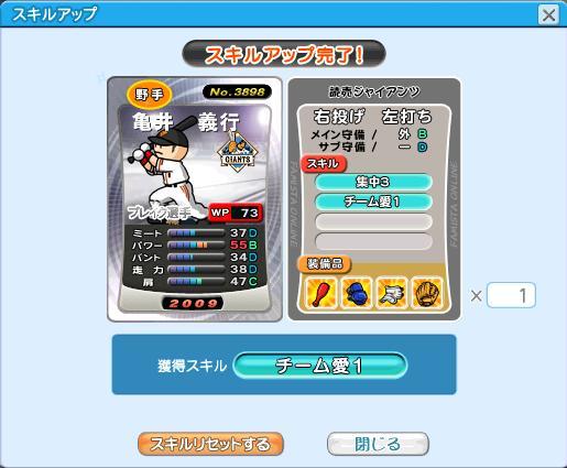 亀井BR09-14