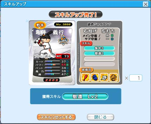 亀井BR09-11