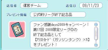 賞品11-23