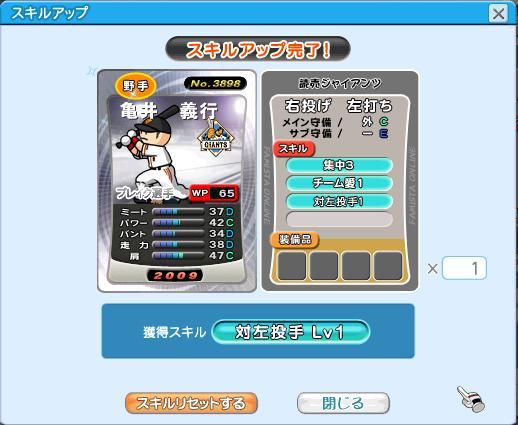 亀井BR09-18