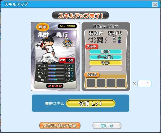 亀井BR09-19