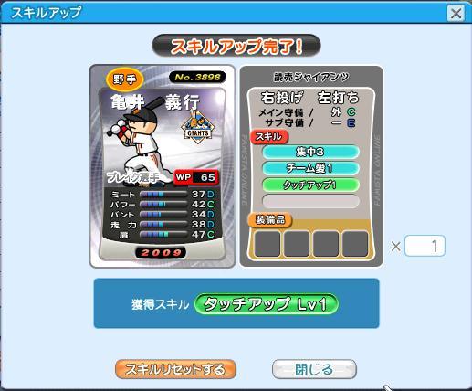 亀井BR09-17