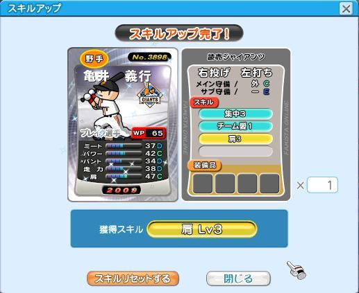 亀井BR09-16