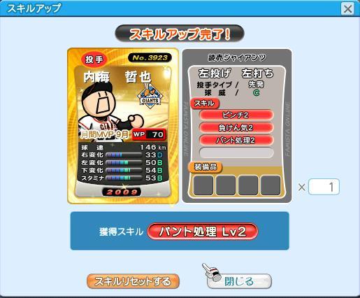 内海PM09-01