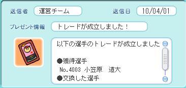 2010-04-02.jpg