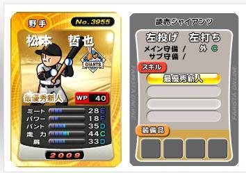 松本新人王