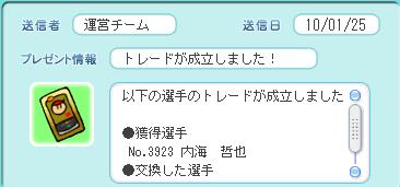 内海3枚目!
