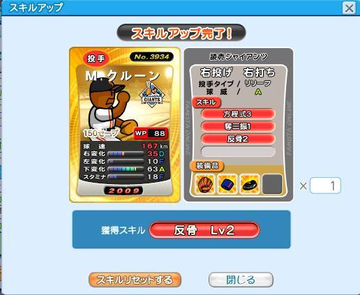 クル-ン09PM-01