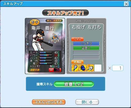 亀井10SP-01