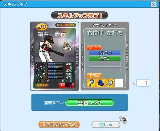 亀井10SP-02