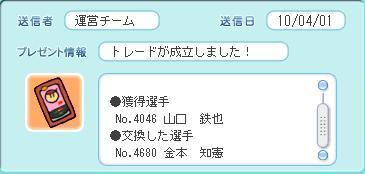 2010-04-01トレ