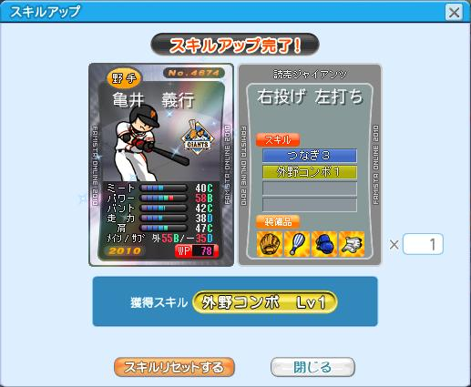 亀井SP10-03