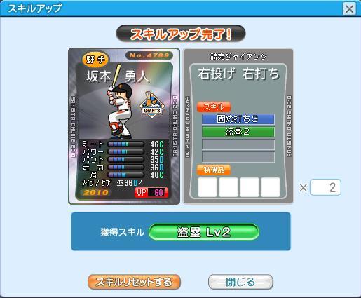 坂本10SP-04
