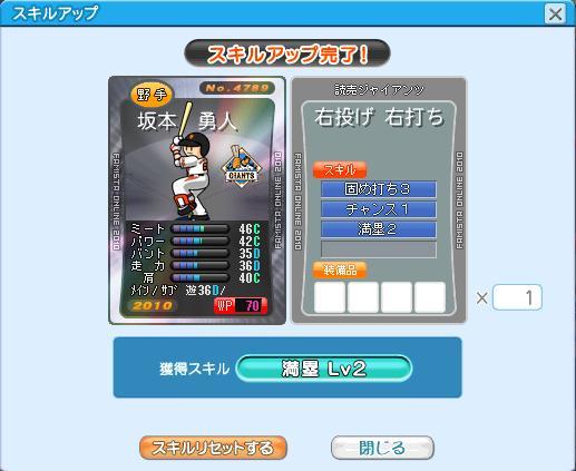 坂本10SP-14