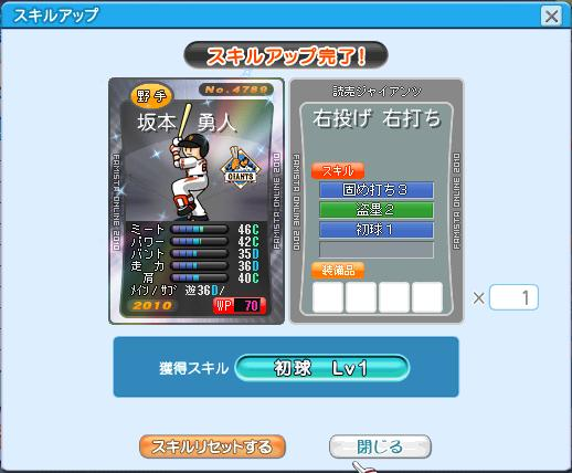 坂本10SP-11