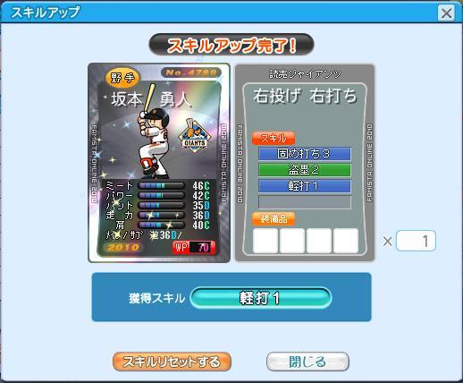 坂本10SP-10