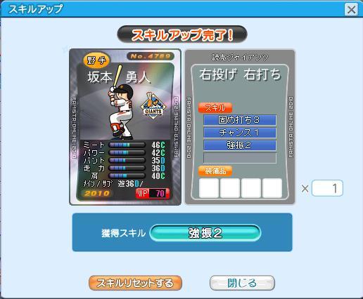 坂本10SP-16