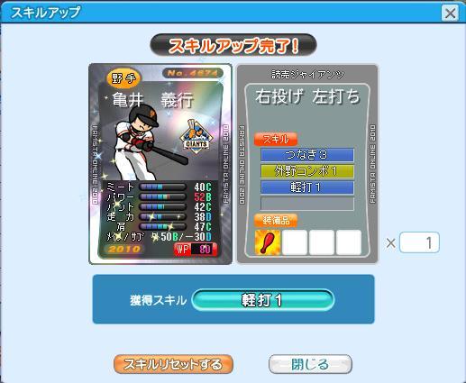 亀井10SP-06
