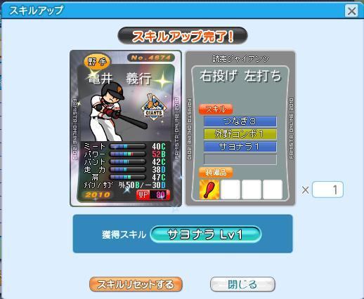 亀井10SP-05