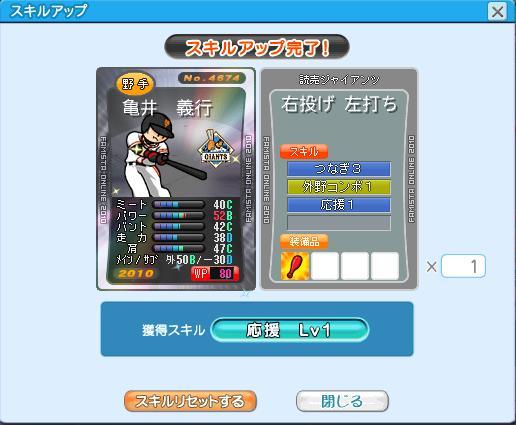 亀井10SP-04