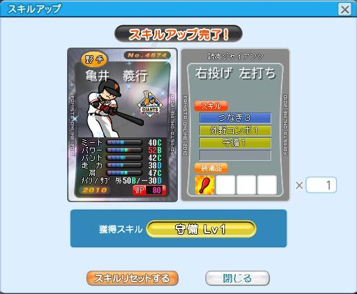 亀井10SP-10