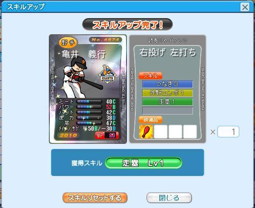 亀井10SP-09