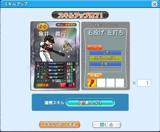 亀井10SP-08