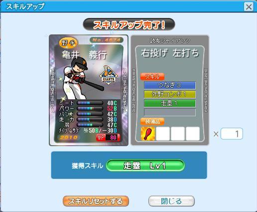 亀井10SP-07