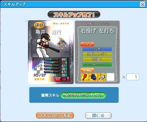 亀井10SP-11