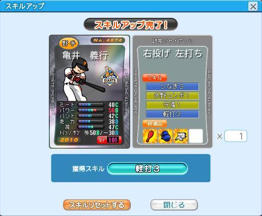 亀井10SP-12
