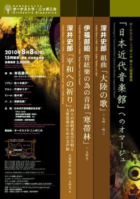 nipponica_20100808.jpg