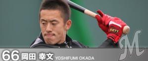 okadayoshifumi.jpg