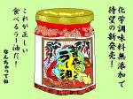 青森ニンニクラー油[1]_convert_20110529064150