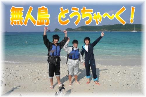 無人島とうちゃ~く!