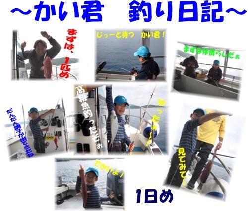 釣り日記 1日め