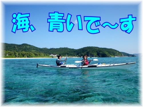 海、青いで~す