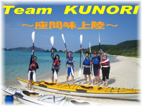 Team KUNORI