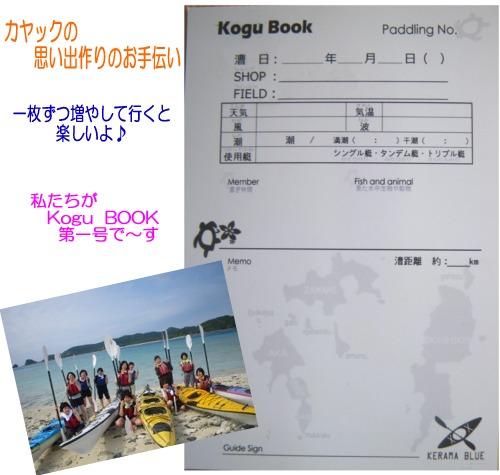 Kogu BOOK 紹介