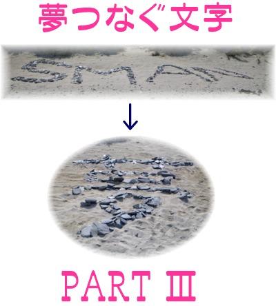 夢をつなぐ文字 PART Ⅲ