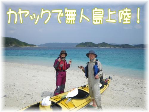 無人島上陸!