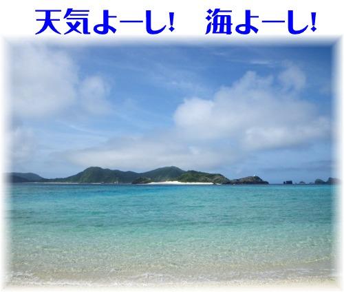 天気よーし! 海よーし!.mixOK