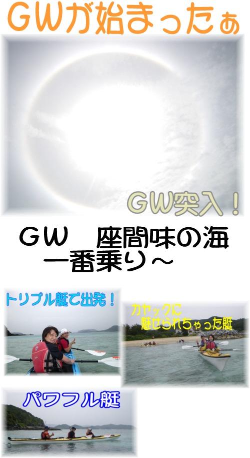 GWが始まったぁ