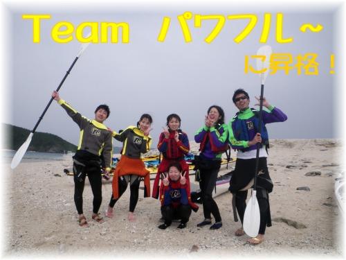 Team パワフル~