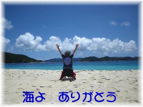 ④海よ ありがとう