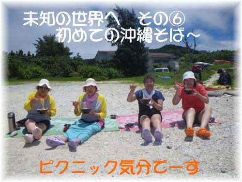 その⑥沖縄そば