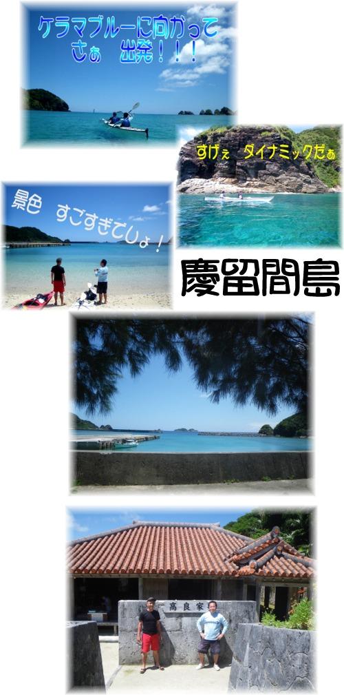 ?慶留間島